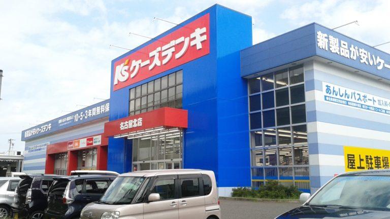 ケーズデンキ名古屋北店