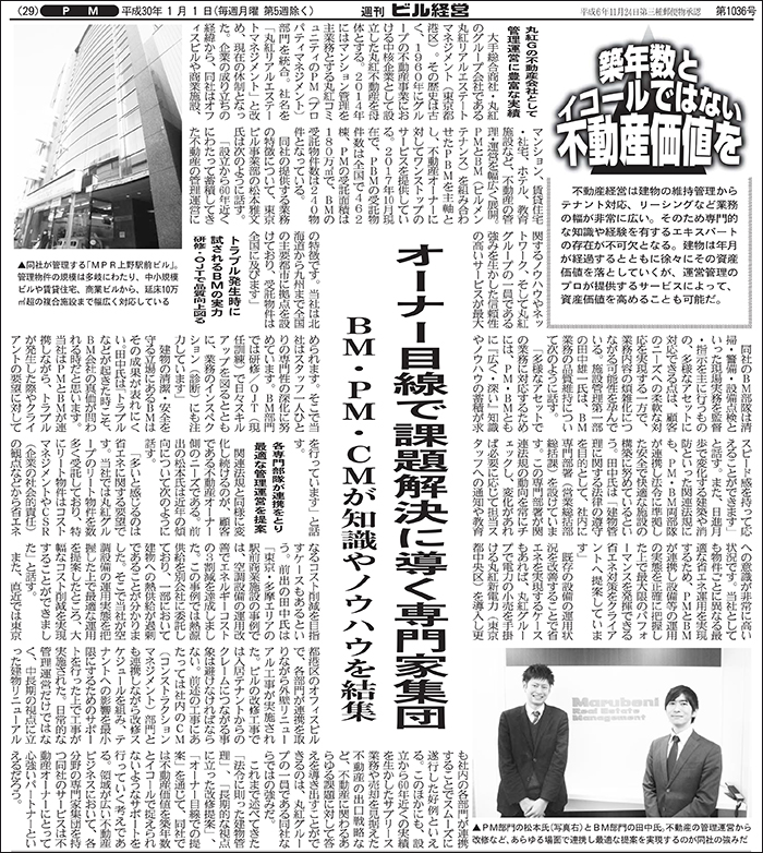 「週刊ビル経営」2018年1月1日号紙面