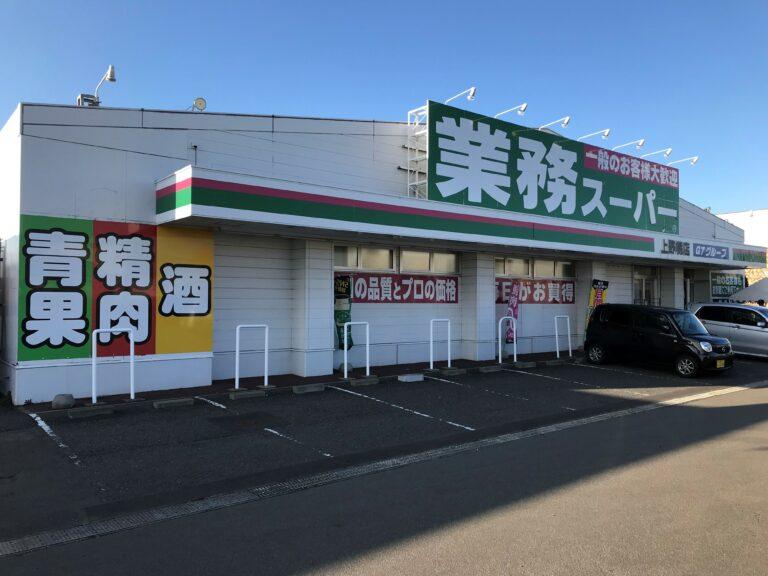 ライブショッピングコート_業務スーパー上野幌店