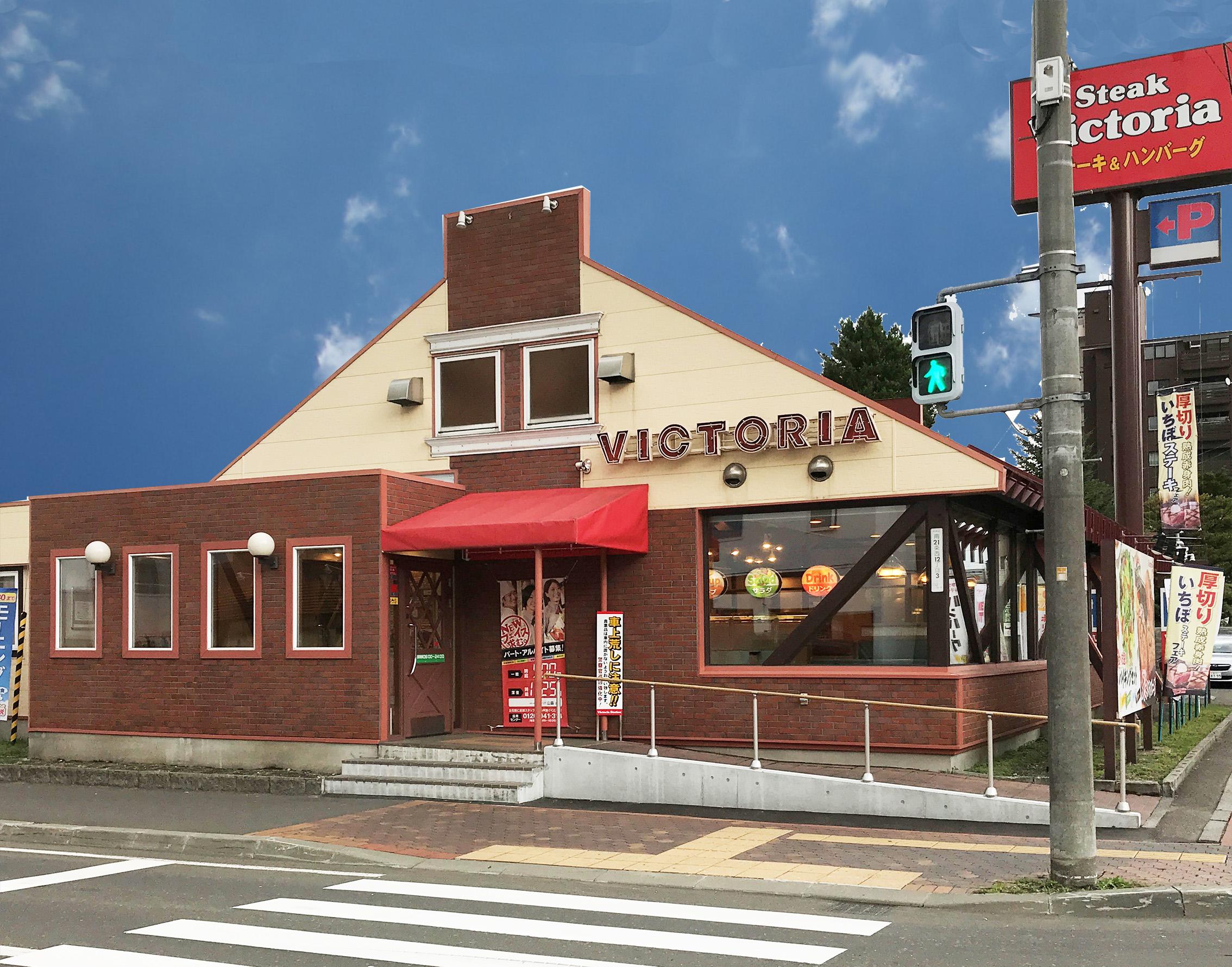 ビクトリアステーション山鼻店