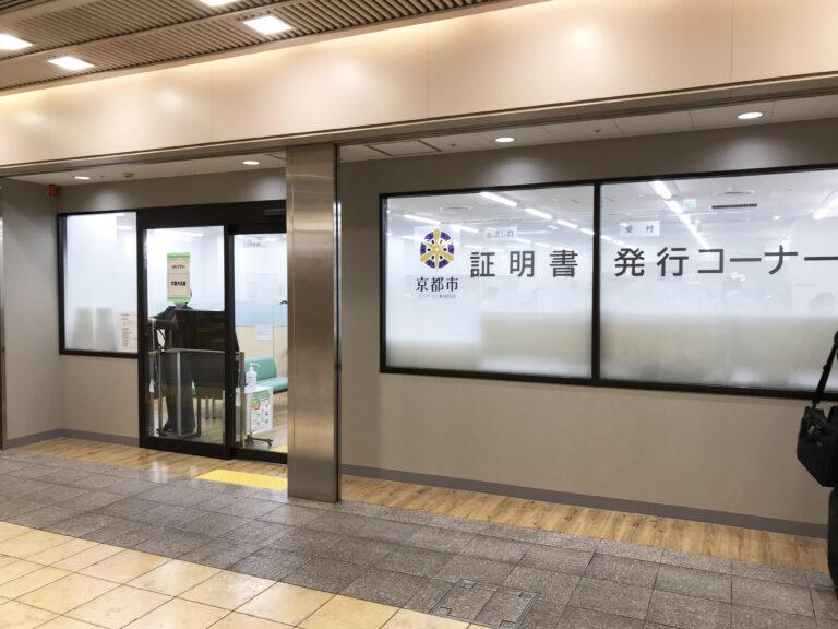 ゼスト御池_京都市証明書発行センター
